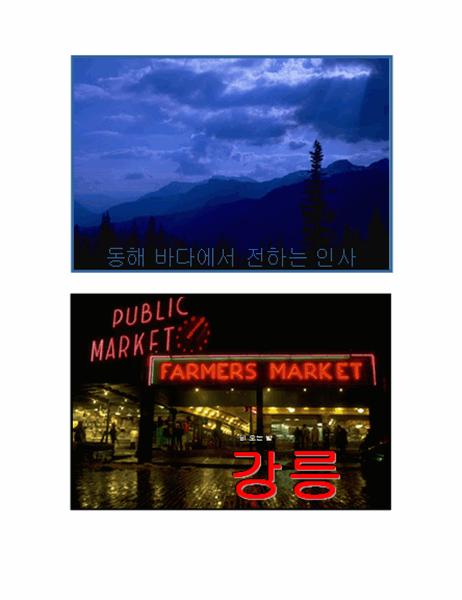 우편 엽서(태평양 북서부 지역 디자인)