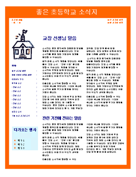 학교 소식지(세 가지 색, 4페이지)