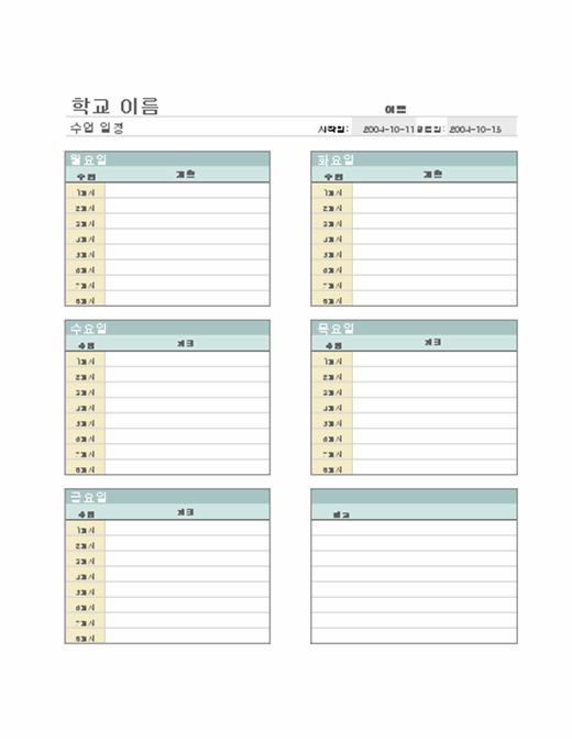 주간 수업 일정(교사용)
