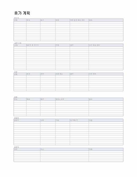 해외 여행 계획표