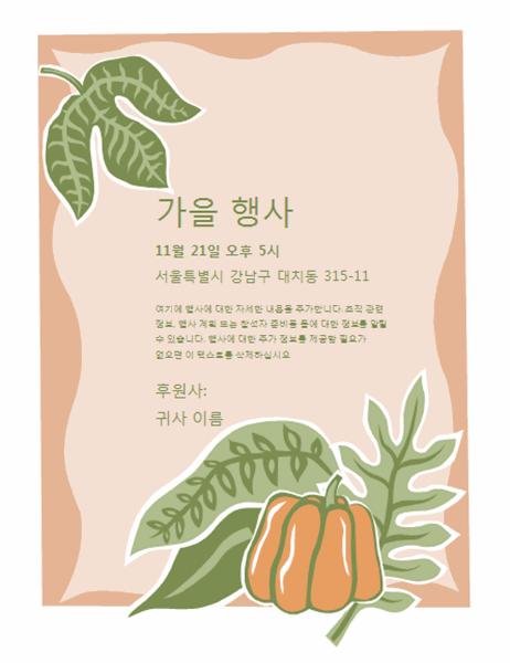 가을 이벤트 전단지(호박 디자인)