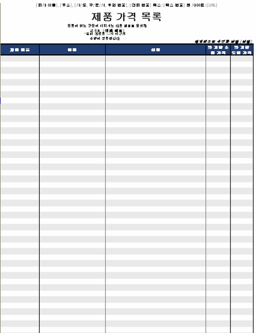 제품 가격 목록