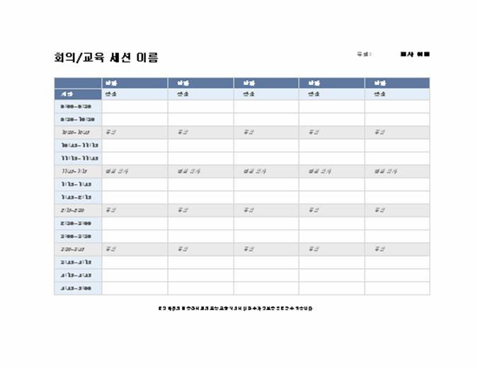 행사 일정(5일)