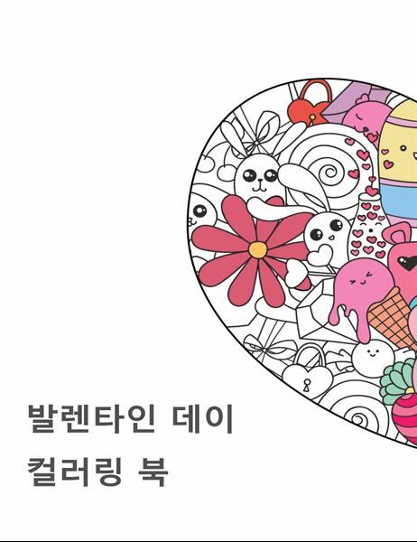 발렌타인데이 색칠 책