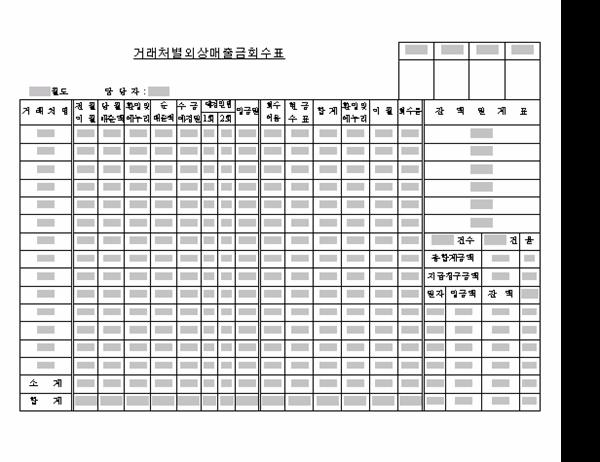 거래처별외상매출금회수표