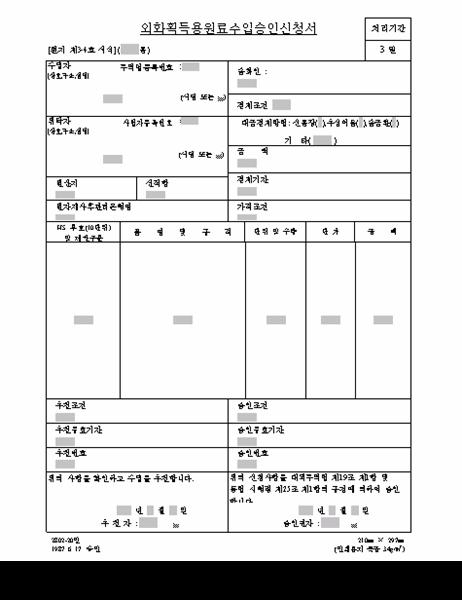 외화획득용원료수입승인신청서