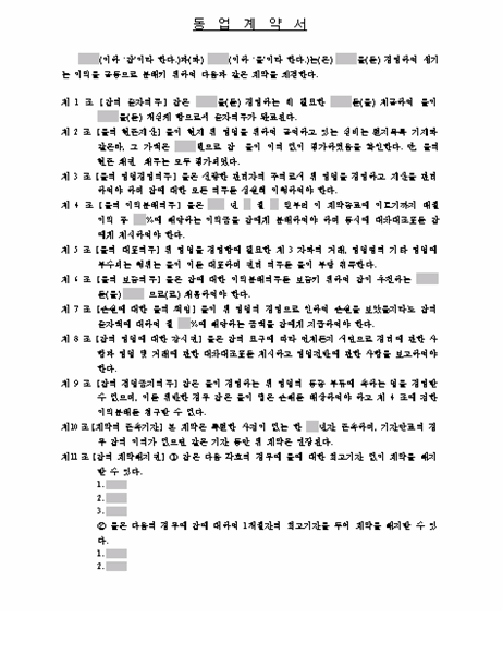 동업계약서(1면)