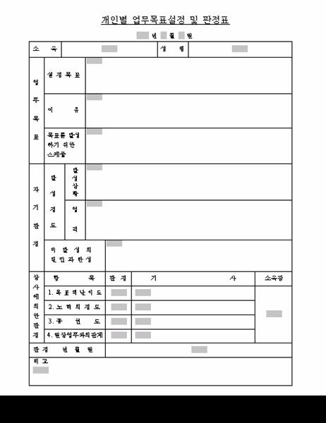 개인별업무목표설정및판정표
