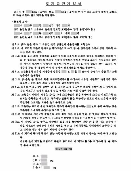 토지교환계약서1
