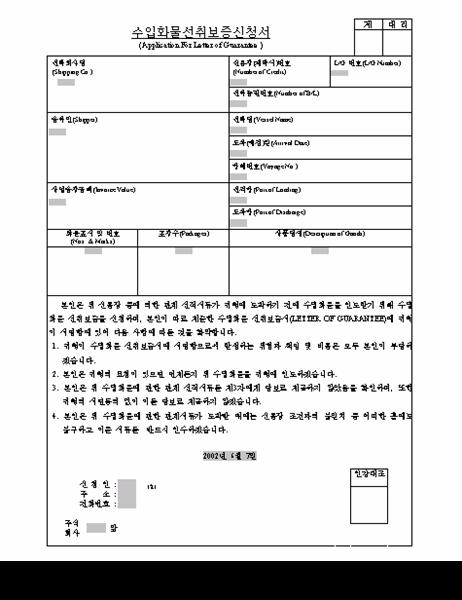 수입화물선취보증신청서(국문)