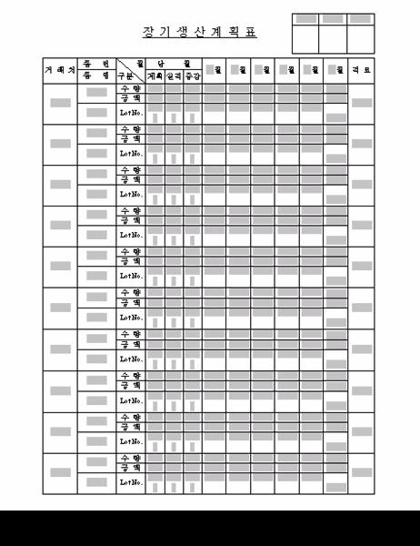 장기생산계획표