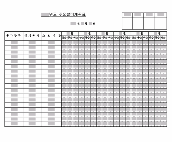 주요설비계획표