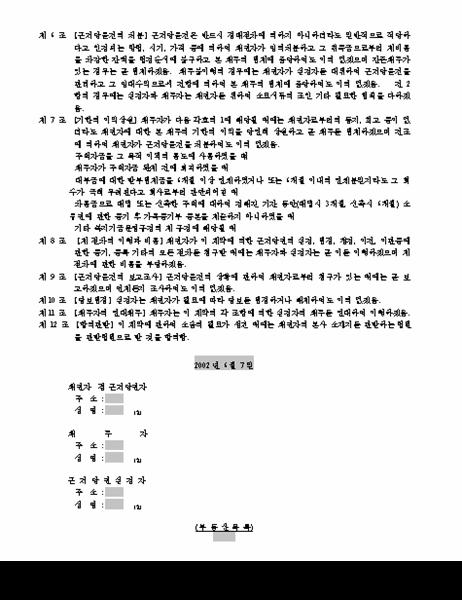 근저당권설정계약서(2면)