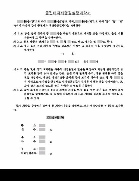 금전대차저당권설정계약서