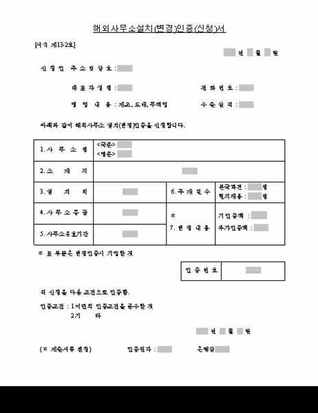해외사무소설치(변경)인증(신청)서
