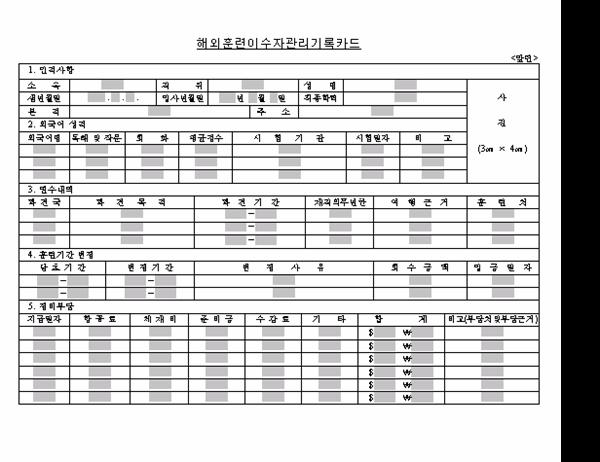 해외훈련이수자관리기록카드(앞면)