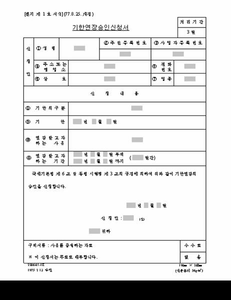 기한연장승인신청서
