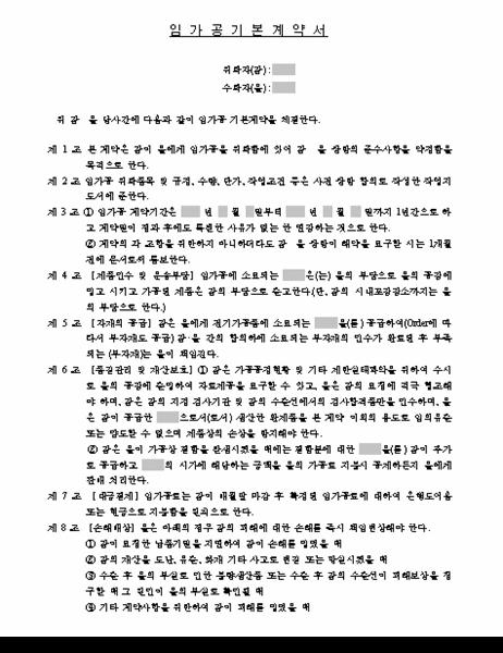 임가공기본계약서(1면)