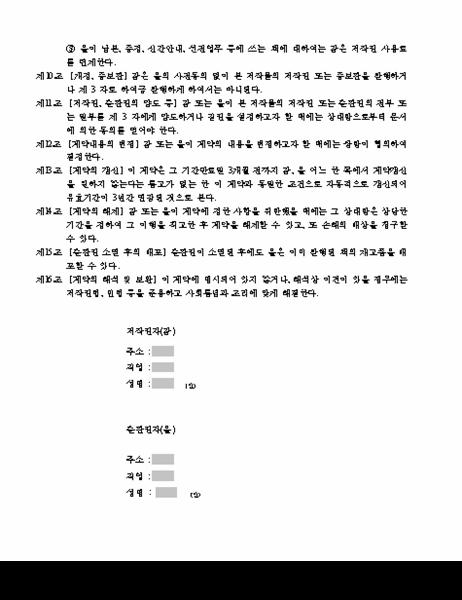 출판권설정계약서(2면)