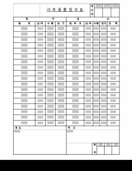 사무용품청구표