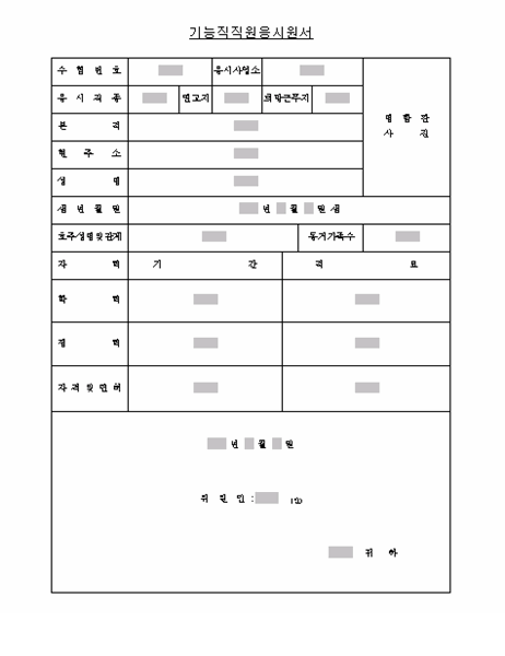 기능직직원응시원서