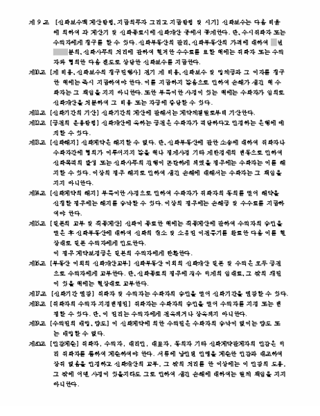 신탁계약서(2면)