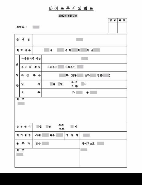 타이프문서의뢰표