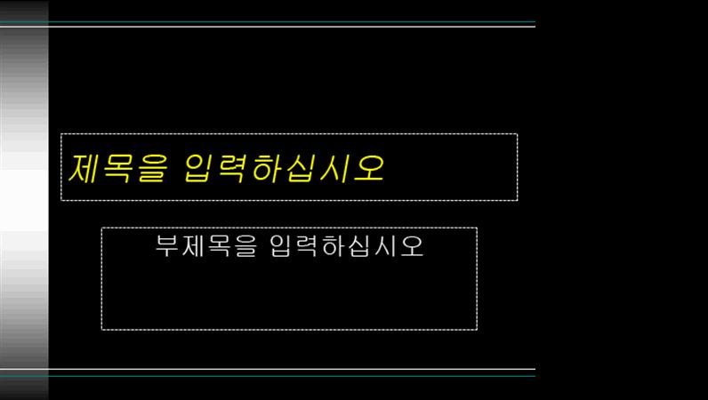 검정 디자인 서식 파일