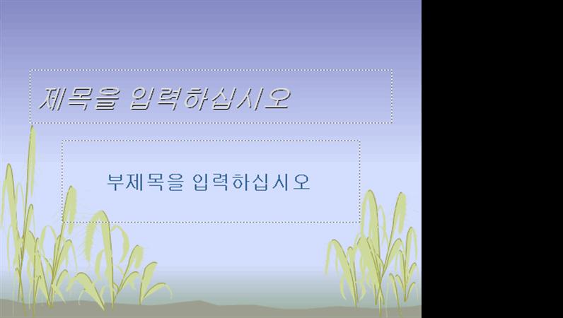 해변 디자인 서식 파일