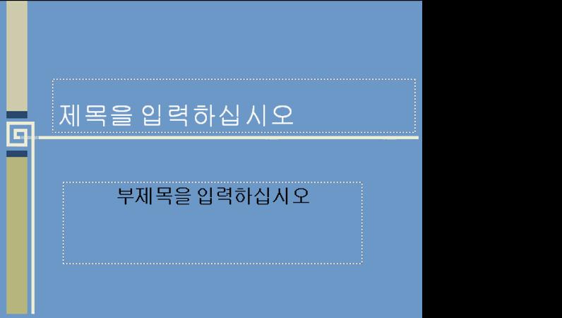 모서리 디자인 서식 파일