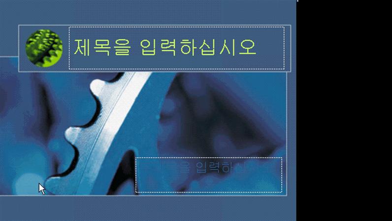 파란색 플라이휠 디자인 서식 파일