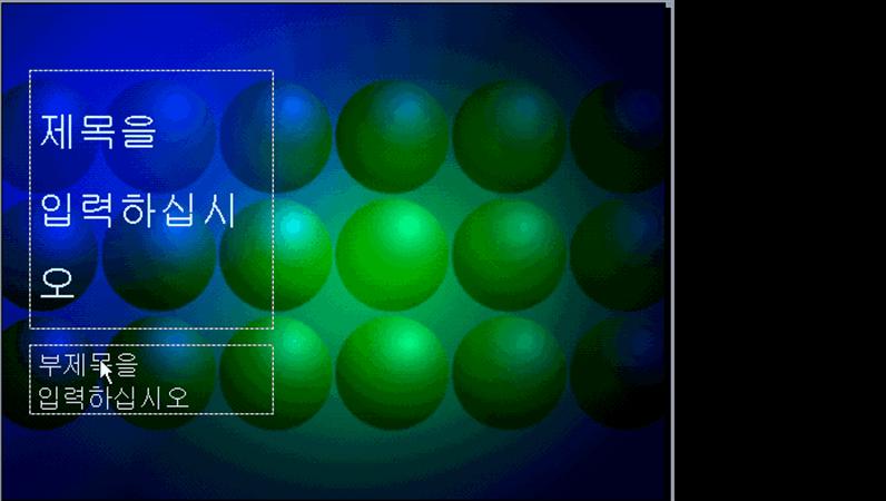 파란색/녹색 공 디자인 서식 파일