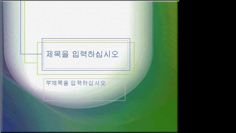 흰색 바탕에 청록색 금속성의  디자인 서식 파일