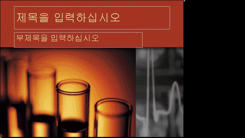 붉은 시험관 디자인 서식 파일