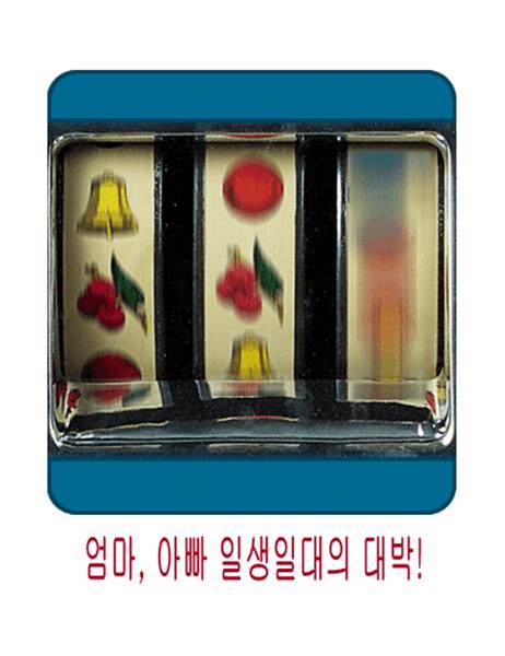 탄생 알림 카드(슬롯머신 테마)