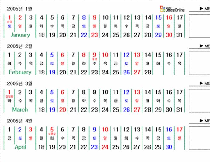 2005년 - 2006년 탁상용 달력(6페이지, 24개월)