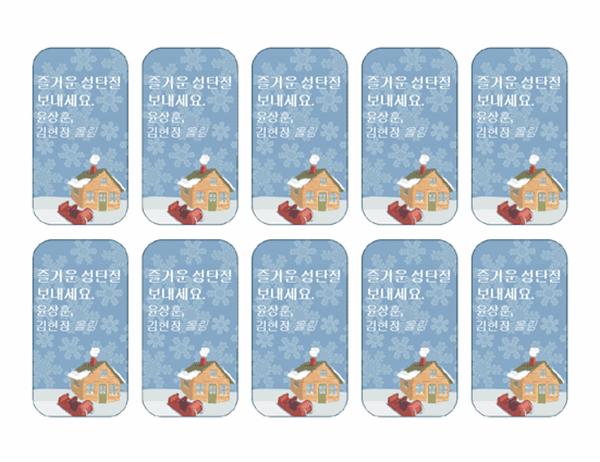 성탄절 선물 태그(겨울 농장 디자인, Avery 5871, 8871, 8873, 8876 및 8879 용지용)