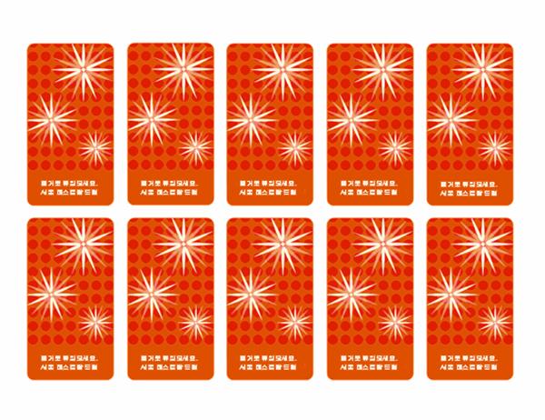 성탄절 선물 태그(큰 눈송이 디자인, Avery 5871, 8871, 8873, 8876 및 8879 용지용)