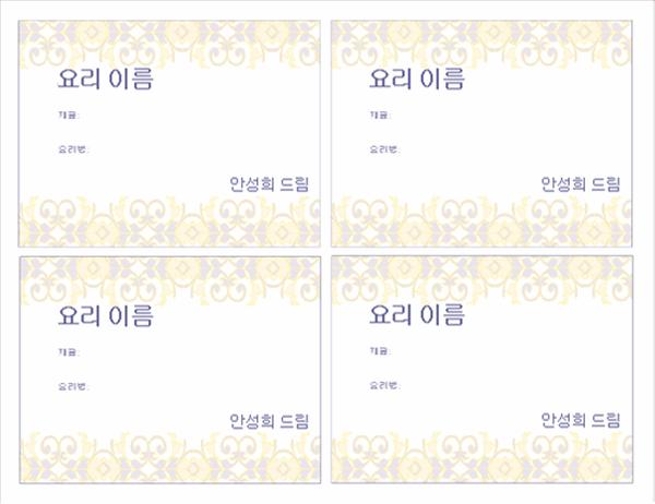 명절 음식 요리법 카드(장당 6매, Avery 3263, 3380 및 8387 용지용)