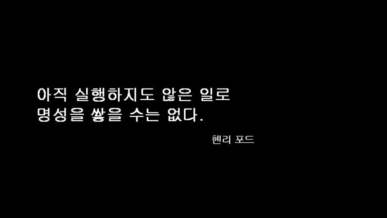 헨리 포드 인용구 슬라이드