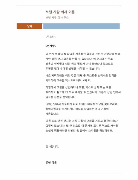 메일 병합 편지(가을 테마)