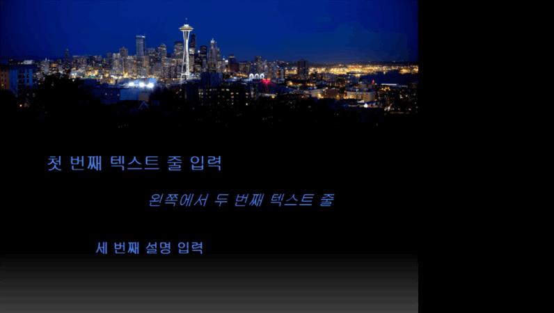 시애틀 경관 위로 이동하며 색을 바꾸는 애니메이션 캡션