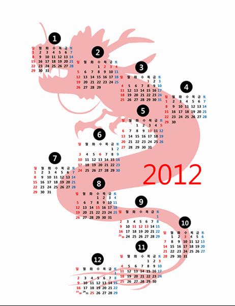 2012년 용 디자인 연 단위 달력