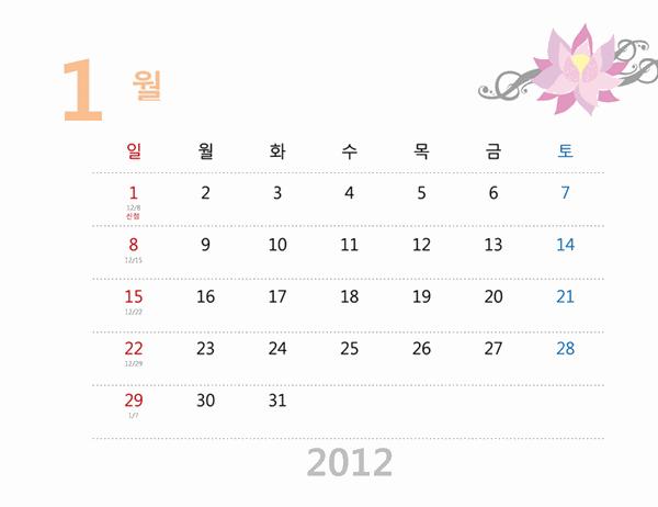 2012년 연꽃 디자인 월 단위 달력(음력)