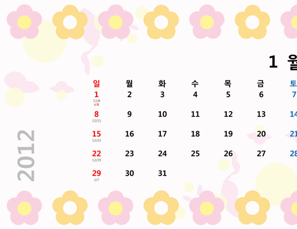 2012년 꽃 디자인 월 단위 달력(음력)