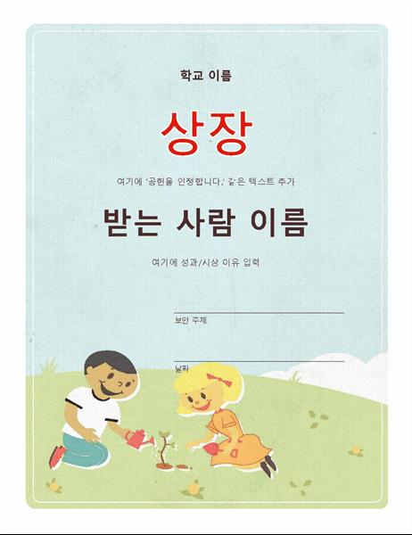 초등학생 상장