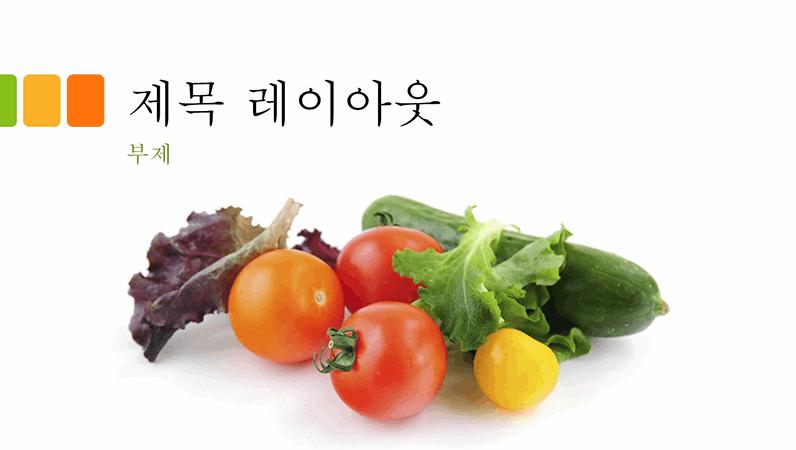 신선한 채소 프레젠테이션(와이드스크린)