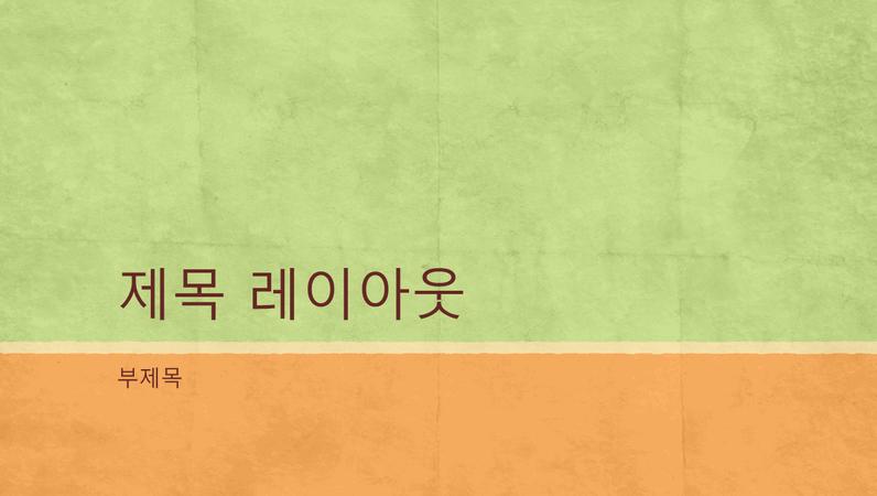 차분한 색조 프레젠테이션(와이드스크린)