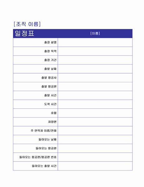 출장 일정표(회의 세부 정보 포함)