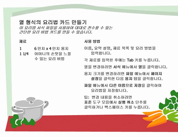 요리법 카드(여러 열)